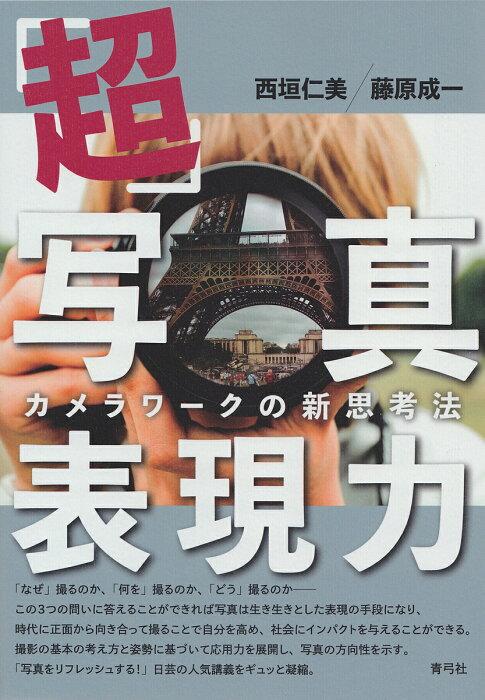 「超」写真表現力 カメラワークの新思考法/西垣仁美/藤原成一【合計3000円以上で送料無料】