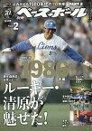 よみがえる1980年代のプロ野球(2) 1986 2020年1月号 【週刊ベースボール増刊】【雑誌】【合計3000円以上で送料無料】