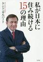 私が日本に住み続ける15の理由/ケント・ギルバート【合計3000円以上で送料無料】