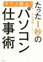 マウス禁止!たった1秒のパソコン仕事術/中山真敬【合計3000円以上で送料無料】