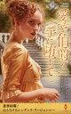 愛なき伯爵の手に堕ちて/ヘレン・ディクソン/富永佐知子【合計3000円以上で送料無料】