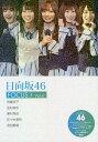 日向坂46 FOCUS! Vol.4/アイドル研究会【合計3000円以上で送料無料】