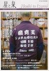 星と泉 新時代の全方位型投稿誌 第26号【合計3000円以上で送料無料】