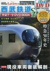 西武鉄道完全データDVD BOOK SP 001系「Laview」の前面展望映像〈池袋〜西武秩父〉と全形式の車両紹介映像を収録!【3000円以上送料無料】