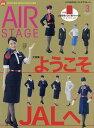 AirStage(エアステージ) 2020年3月号【雑誌】【合計3000円以上で送料無料】 - bookfan 1号店 楽天市場店