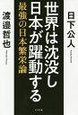 世界は沈没し日本が躍動する 最強の日本繁栄論/日下公人/渡邉哲也【合計3000円以上で送料無料】