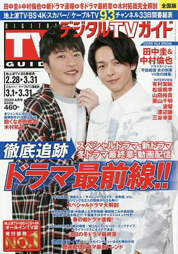 デジタルTVガイド 2020年4月号【雑誌】【合計3000円以上で送料無料】
