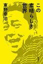 この素晴らしき世界/東野幸治【合計3000円以上で送料無料】