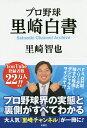 プロ野球里崎白書 Satozaki Channel Archive/里崎智也【合計3000円以上で送料無料】