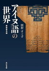 アイヌ語の世界 新装普及版/田村すゞ子【合計3000円以上で送料無料】