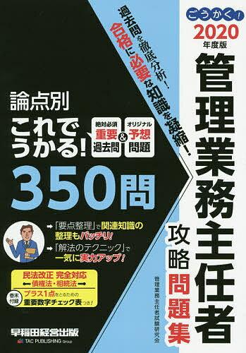 ごうかく 管理業務主任者攻略問題集2020年度版/管理業務主任者試験研究会 3000円以上