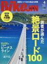 BikeJIN(ばいくじん) 2020年4月号【雑誌】【合計3000円以上で送料無料】