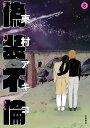 偽装不倫 8/東村アキコ【合計3000円以上で送料無料】