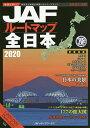 JAFルートマップ全日本 2020【合計3000円以上で送料無料】 - bookfan 1号店 楽天市場店