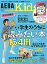 AERA with Kids 2020年4月号【雑誌】【合計3000円以上で送料無料】