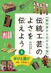 伝統工芸のよさを伝えよう 教科書から広げる学習 3/青山由紀/オフィス303【合計3000円以上で送料無料】
