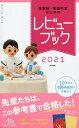 看護師・看護学生のためのレビューブック/岡庭豊【合計3000円以上で送料無料】