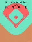 公認野球規則 2020/日本プロフェッショナル野球組織/纂全日本野球協会【合計3000円以上で送料無料】