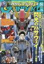 ガンダムエース 2020年5月号【雑誌】【合計3000円以上...