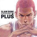 PLUS/SLAM DUNK ILLUSTRATIONS 2/井上雄彦【合計3000円以上で送料無料】