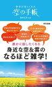散歩が楽しくなる空の手帳/森田正光【合計3000円以上で送料無料】