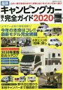 最新キャンピングカー購入完全ガイド 2020【合計3000円