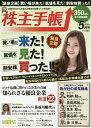 株主手帳 2020年5月号【雑誌】【合計3000円以上で送料無料】