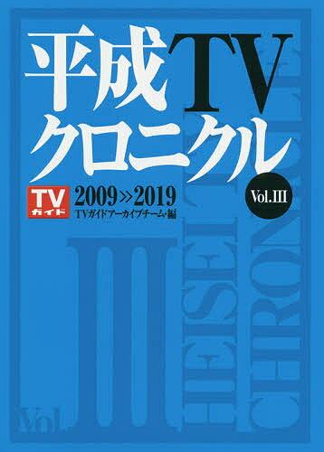平成TVクロニクル Vol.3/TVガイドアーカイブチーム【合計3000円以上で送料無料】