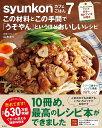 syunkonカフェごはん 7/山本ゆり【3000円以上送料無料】
