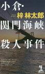 小倉・関門海峡殺人事件/梓林太郎【合計3000円以上で送料無料】