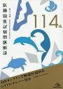 医師国家試験問題解説 第114回 3巻セット/国試対策問題編集委員会【3000円以上送料無料】