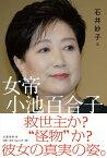 女帝小池百合子/石井妙子【合計3000円以上で送料無料】