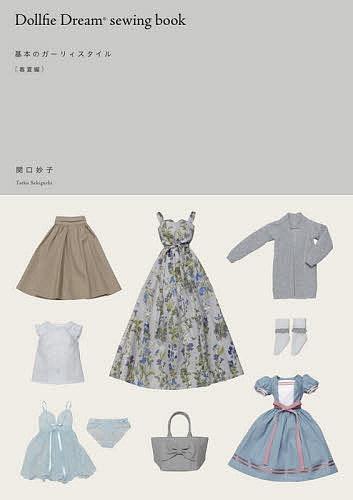 手芸, 洋裁 Dollfie Dream sewing book 3000