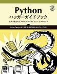 Pythonハッカーガイドブック 達人が教えるデプロイ、スケーラビリティ、テストのコツ/JulienDanjou/寺田学/クイープ【合計3000円以上で送料無料】