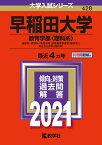 早稲田大学 教育学部〈理科系〉 理学科・数学科・教育学科〈初等教育学専攻〈理科系〉〉 複合文化学科〈理科系〉 2021年版【合計3000円以上で送料無料】