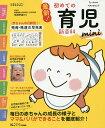 最新!初めての育児新百科mini 新生児期から3才までこれ1