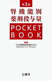 腎機能別薬剤投与量POCKET BOOK/日本腎臓病薬物療法学会【合計3000円以上で送料無料】