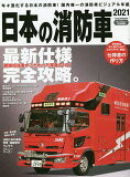 【16日まで1000円OFFクーポン有】日本の消防車 2021【3000円以上送料無料】