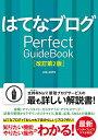 はてなブログPerfect GuideBook/JOEAOTO【3000円以上送料無料】