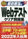 最新最強のWebテストクリア問題集 '22年版/ネオキャリア【3000円以上送料無料】