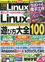 日経Linux 2020年9月号【雑誌】【合計3000円以上で送料無料】