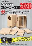 これならできるスピーカー工作2020/Stereo【3000円以上送料無料】