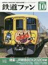 鉄道ファン 2020年10月号【雑誌】【合計3000円以上で送料無料】