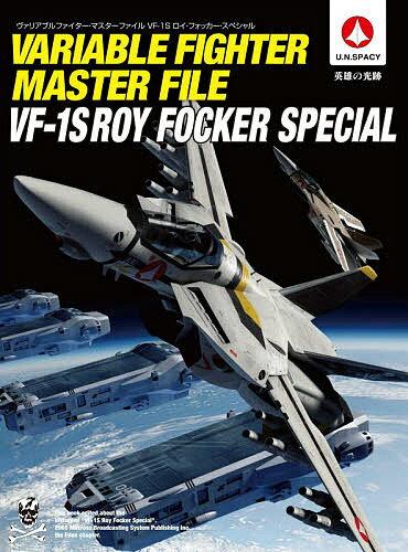 ホビー・スポーツ・美術, ミリタリー VF1S UNSPACY 3000
