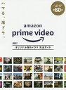 Amazon Prime Videoオリジナル海外ドラマ完全