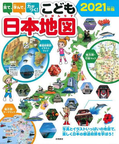 見て学んで力がつく こども日本地図写真とイラストいっぱいの地図で楽しく日本の都道府県を学ぼう 2021年版 3000円以上
