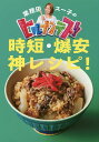 業務田スー子のヒルナンデス!時短・爆安神レシピ!/業務田スー子/レシピ【3000
