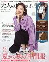 大人のおしゃれ手帖 2020年10月号【雑誌】【合計3000円以上で送料無料】