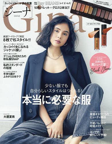雑誌, アイドル・ティーンズ雑誌 Gina 2020 Fall 202010 JELLY3000