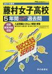 藤村女子高等学校 5年間スーパー過去問【合計3000円以上で送料無料】